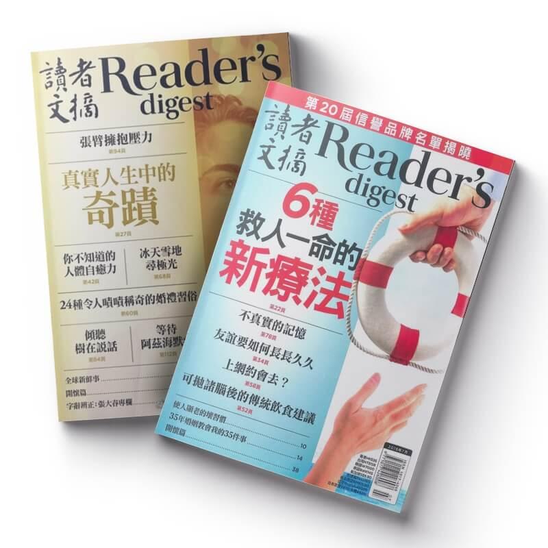 讀者文摘 中文版一年12期1
