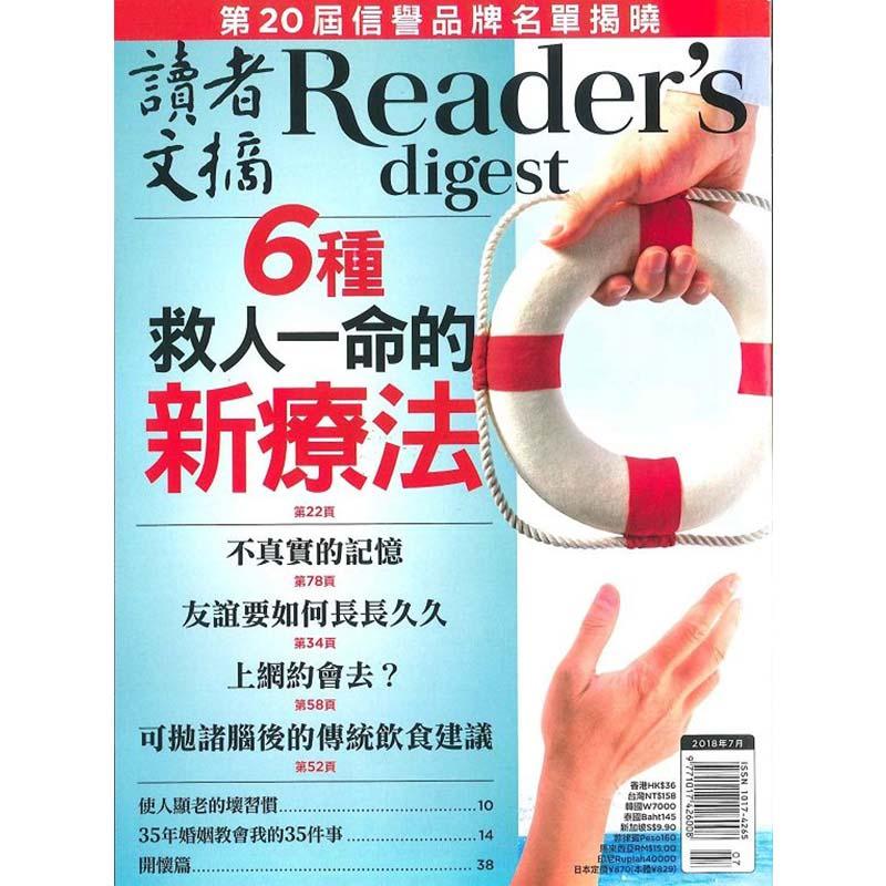 讀者文摘 中文版一年12期3