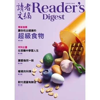 讀者文摘 中文版24期2