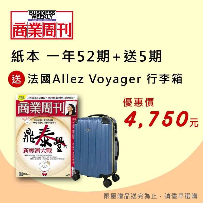 商業周刊 一年52期+送5期+送法國Allez Voyager行李箱(20吋)1