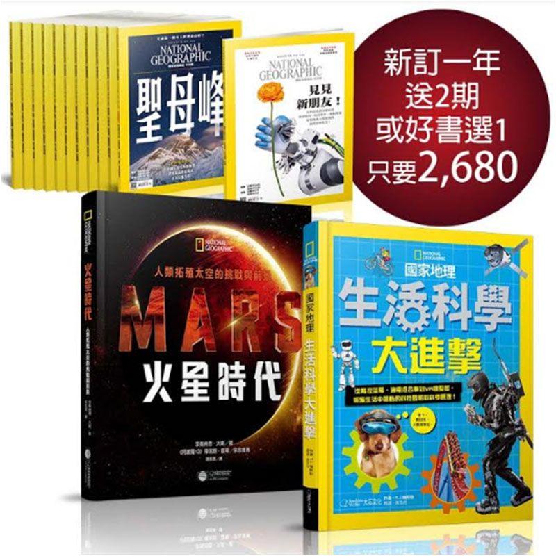 國家地理雜誌 中文版12期 +送好禮3選11
