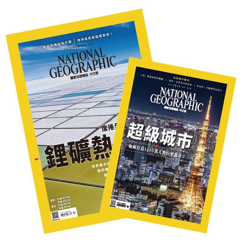 國家地理雜誌 中文版12期 +送好禮3選12