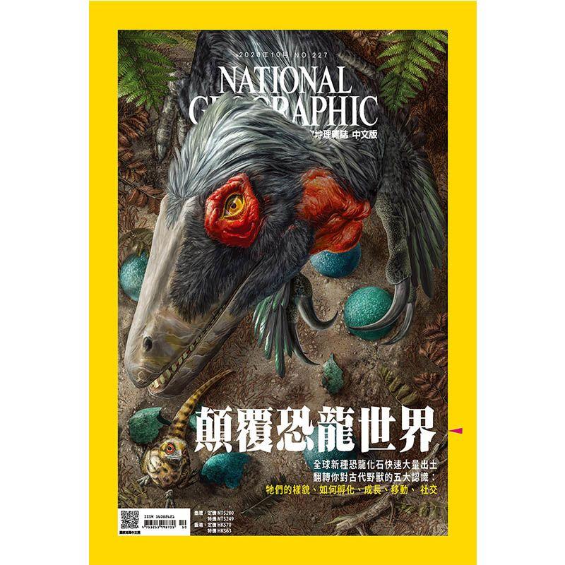 國家地理雜誌 中文版12期 +送好禮3選13
