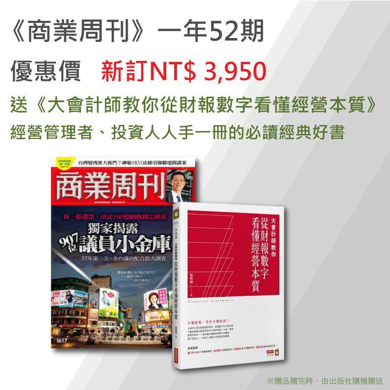 商業周刊 「新訂」一年52期+送好書《大會計師教你從財報數字看懂經營本質》1