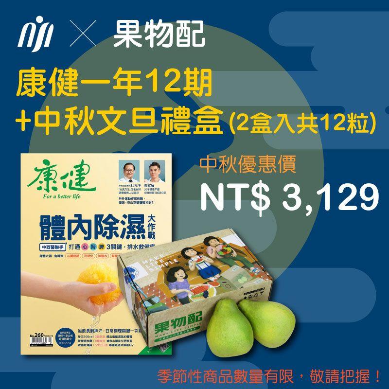 康健一年12期 +中秋文旦禮盒(2盒入共12粒) 1