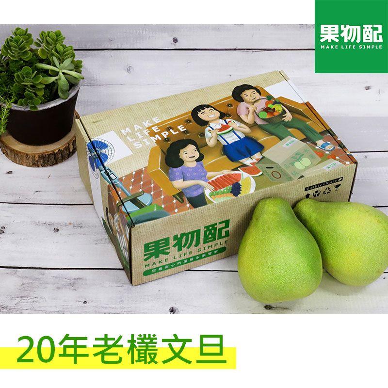 康健一年12期 +中秋文旦禮盒(2盒入共12粒) 2