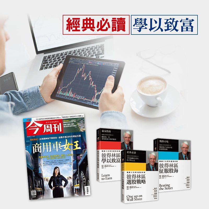 《今周刊》52期+送【彼得林區套書】(共3冊)1