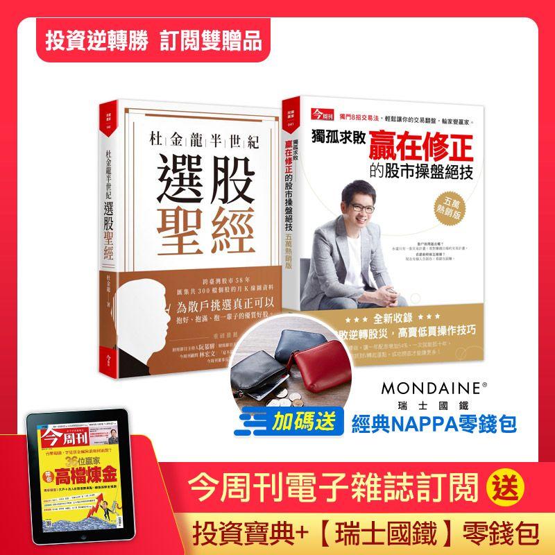 《今周刊》電子版36期 +送【杜金龍/獨孤求敗】投資寶典1
