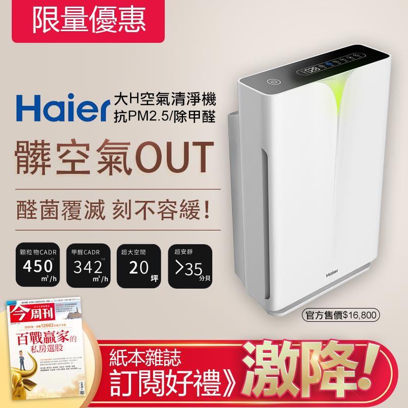 《今周刊》紙本30期 +送【Haier 海爾】大坪數 除醛抗敏 空氣清淨機1