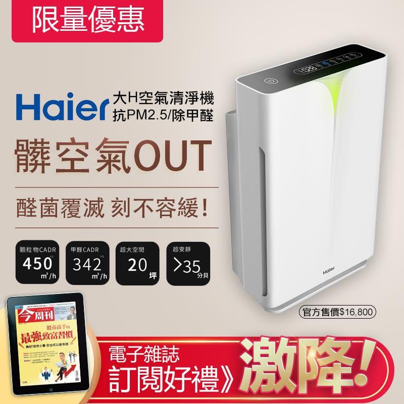 《今周刊》電子40期 +送【Haier 海爾】大坪數 除醛抗敏 空氣清淨機1