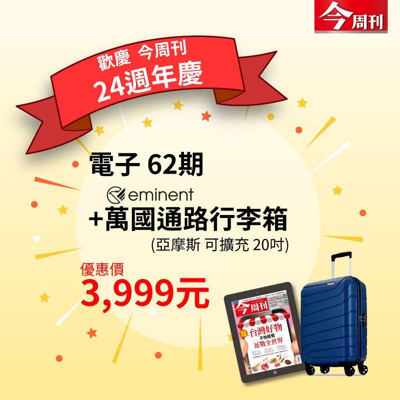 24週年慶《今周刊》電子62期 +送萬國通路亞摩斯可擴充行李箱(20吋)1