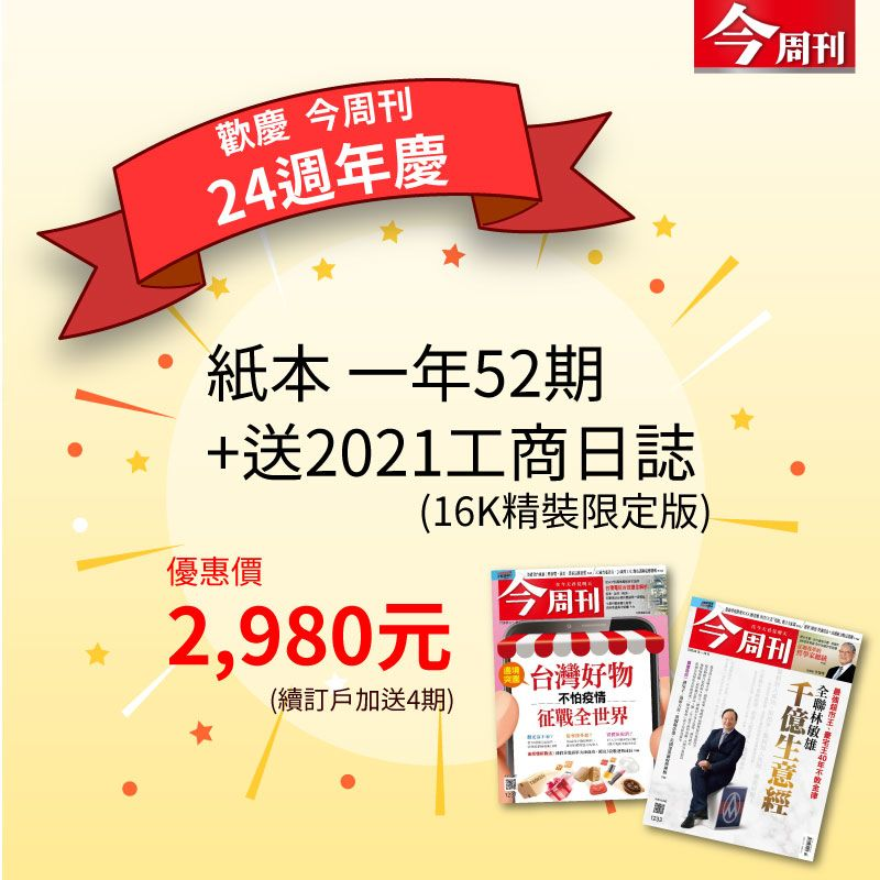 24週年慶《今周刊》紙本52期 +送2021工商日誌★16K精裝限定版1