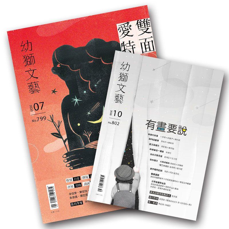 幼獅文藝一年12期+送好禮2選11