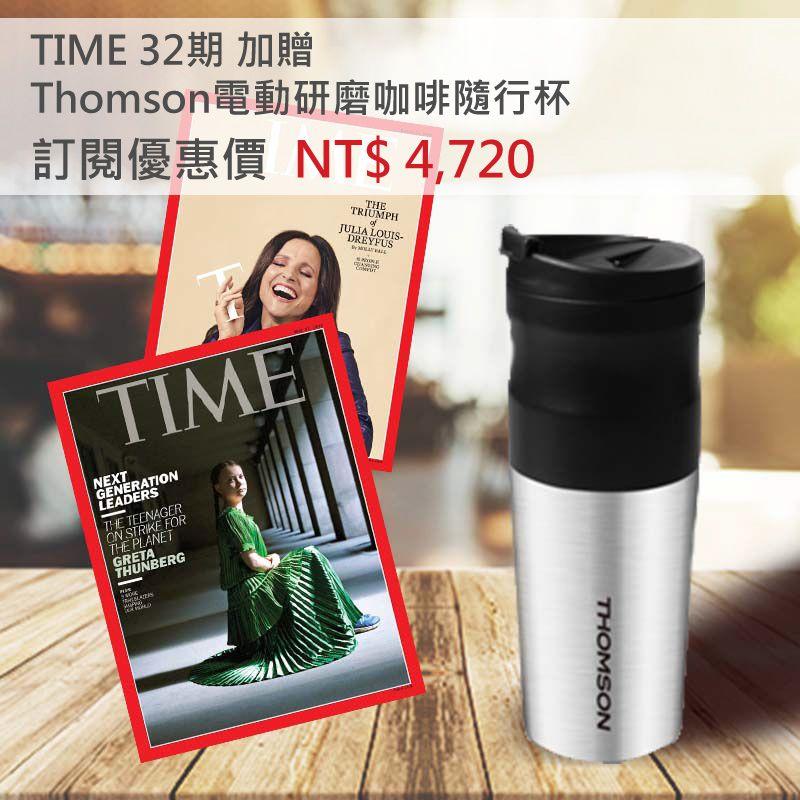 TIME 32期(8個月)+ 送Thomson電動研磨咖啡隨行杯(贈品) ★送TIME數位版+送英文精裝書1