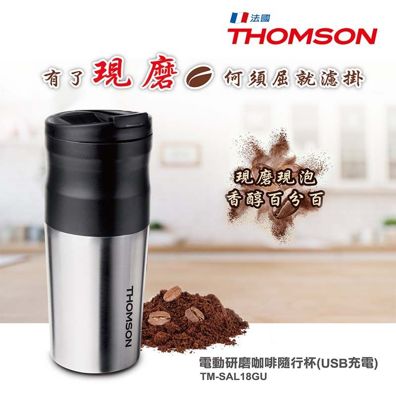 TIME 32期(8個月)+ 送Thomson電動研磨咖啡隨行杯(贈品) ★送TIME數位版+送英文精裝書2