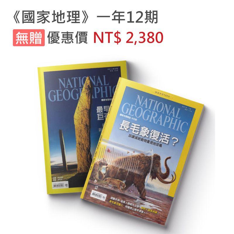 國家地理雜誌 中文版一年12期(無贈品)1