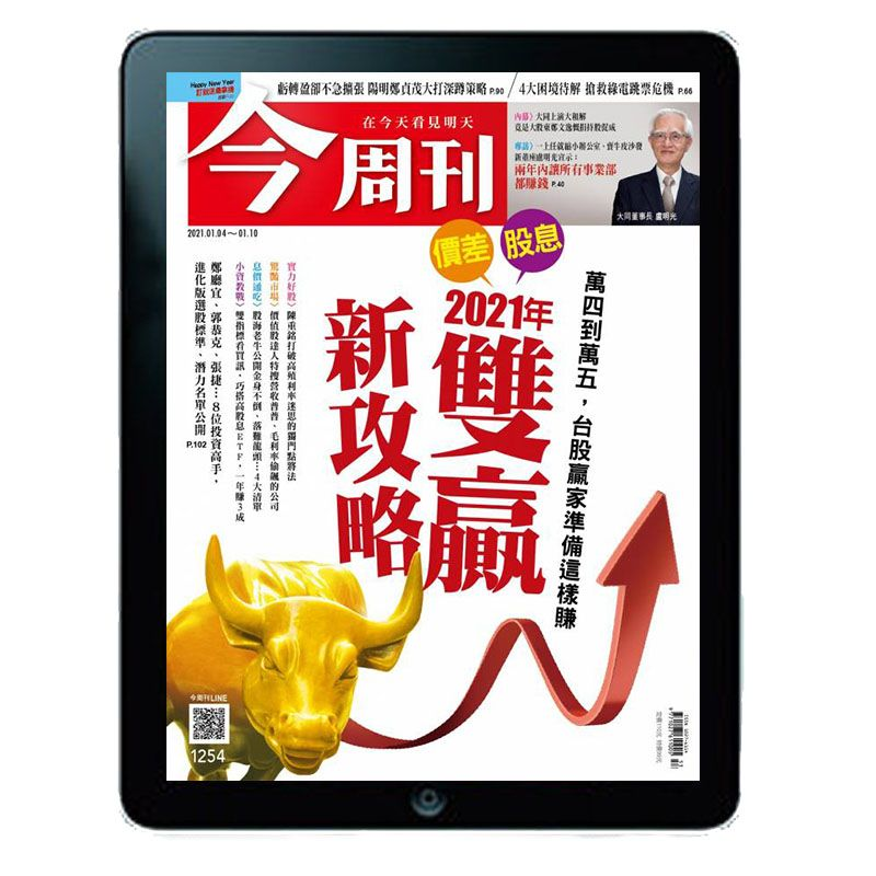《今周刊》電子36期 +送【《受用一生的耶魯金融投資課》+《養一檔會掙錢的股票》】4