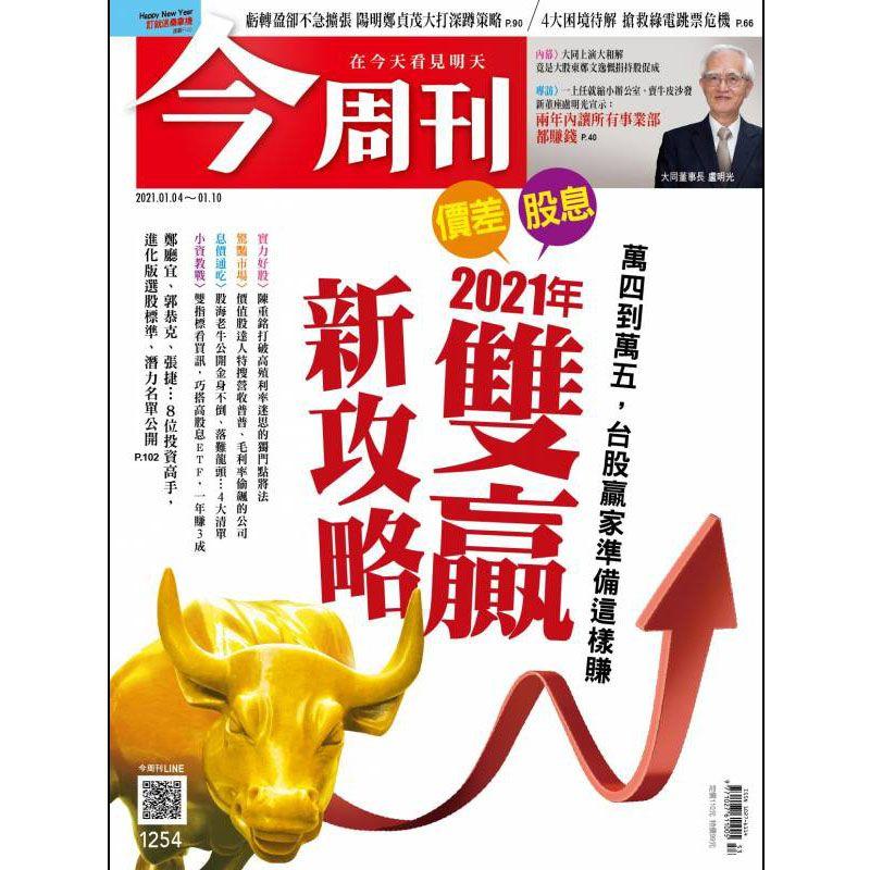《今周刊》紙本26期 +送【《受用一生的耶魯金融投資課》+《養一檔會掙錢的股票》】3