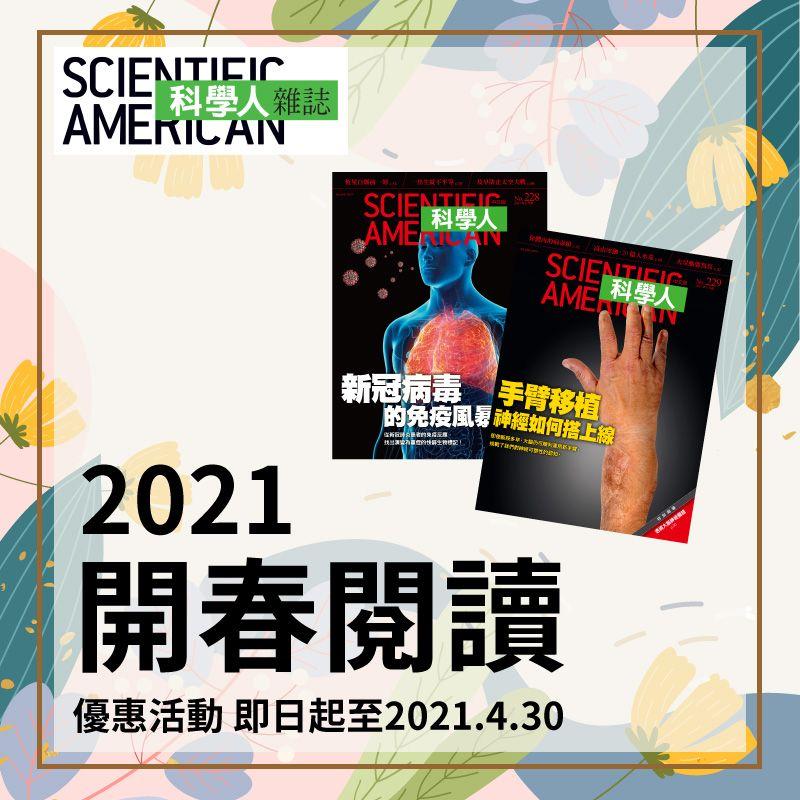 科學人中文版雜誌【開春閱讀】二年24期+送6期 ★加送好書5選21