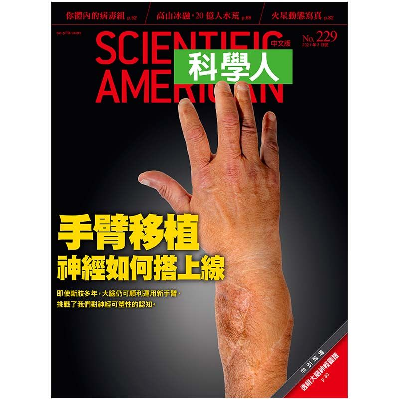 科學人中文版雜誌【開春閱讀】二年24期+送6期 ★加送好書5選22