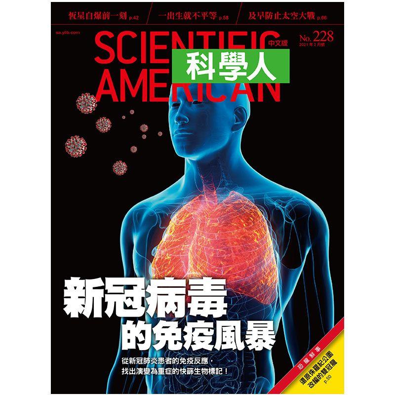 科學人中文版雜誌【開春閱讀】二年24期+送6期 ★加送好書5選23