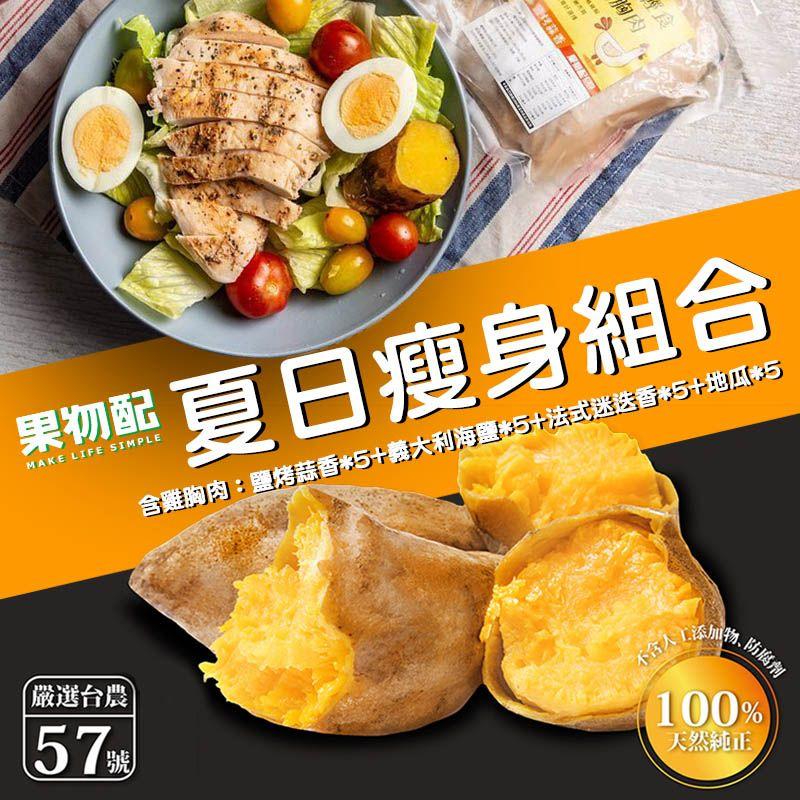 果物配嚴選【夏日瘦身組合】:冰地瓜+舒肥輕食雞胸肉共15包1