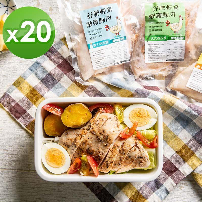 果物配嚴選【舒肥輕食嫩雞胸肉/200g】20包組1