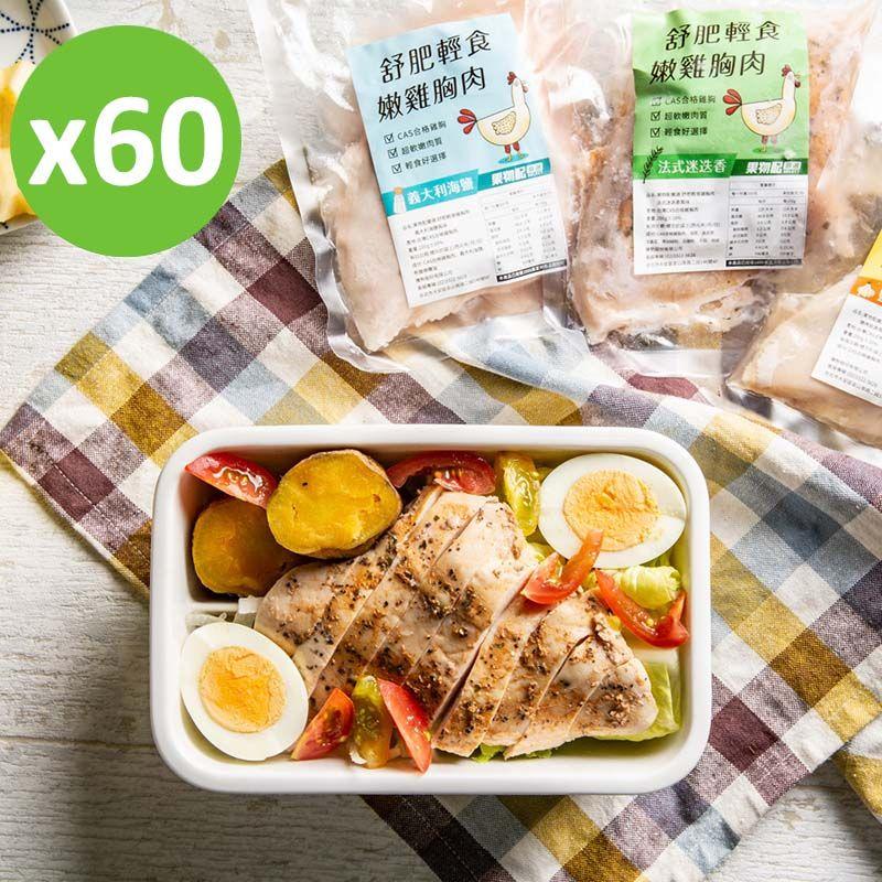 果物配嚴選【舒肥輕食嫩雞胸肉/200g】60包組1